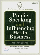 Public Speaking and Influencing Men In Business 데일카네기 성공대화론